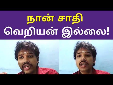 பாரிசாலன் விளக்கம்  | Paarisalan Interview Speech | Caste Politics | Kudi Arasiyal | Ambedkar