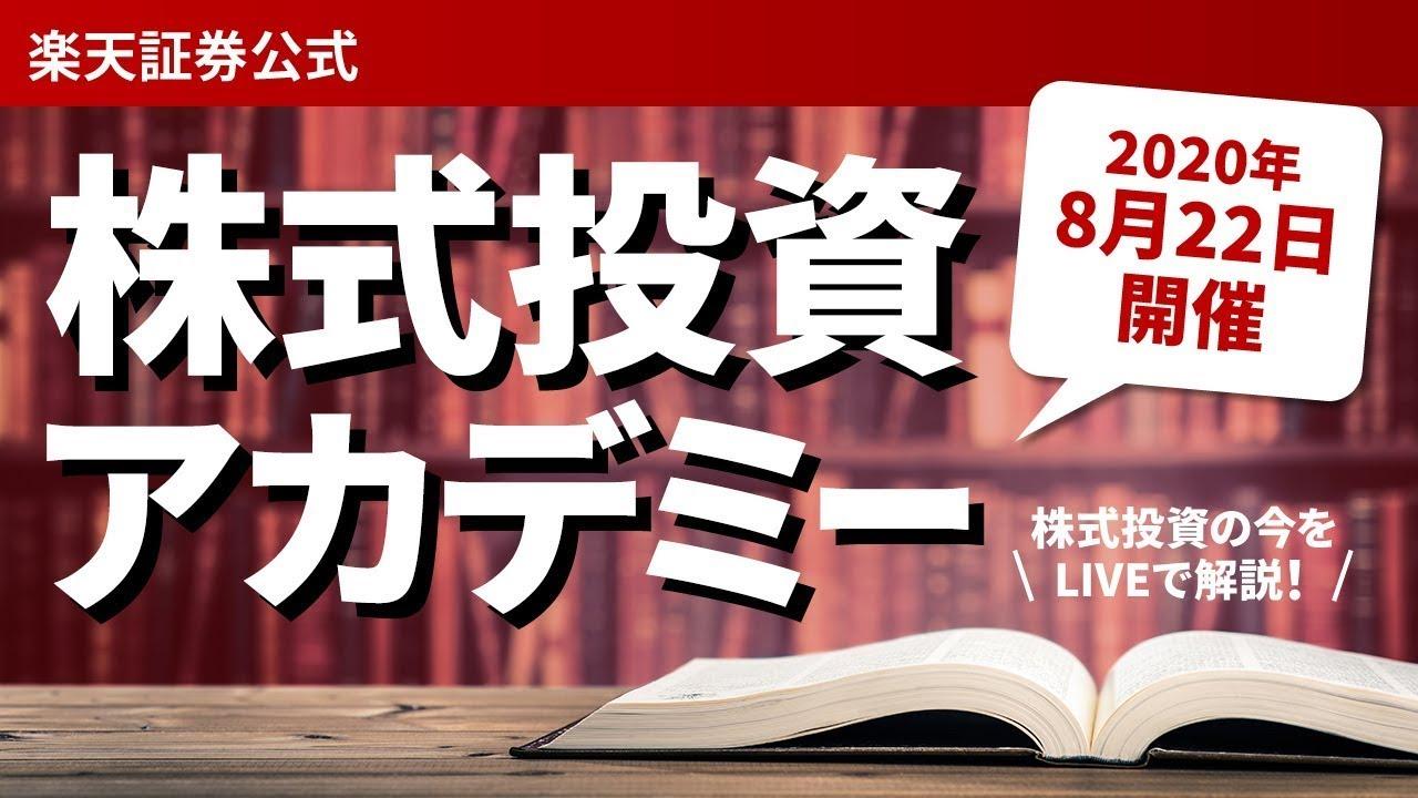 【ライブ配信】株式投資アカデミー(2020年8月22日開催) #株式投資
