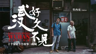 Video : China : WuHan after the coronavirus - documentary