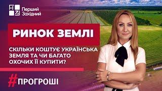 Ринок землі. Скільки коштує українська земля та чи багато охочих її купити?
