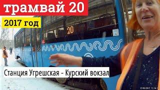 Трамвай 20 Станция Угрешская - Курский вокзал // 17 февраля 2017
