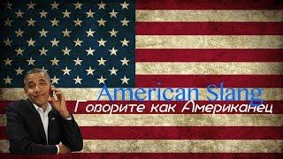 Американский Сленг| Говорите как Американец