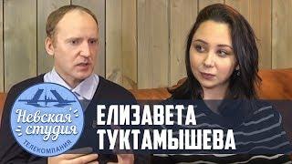 Интервью с Елизаветой Туктамышевой - история абсолютной чемпионки 0+