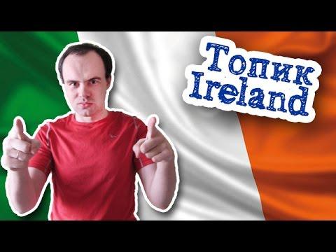 топик Ireland Ирландия на английском языке