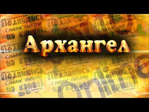 Архангел Сонник онлайн   Sonoonline  Сон про Архангелов