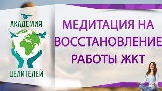 Медитация на восстановление работы ЖКТ  [Н. Пейчев,  Академия Целителей]