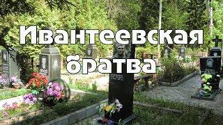 Ивантеевская братва - Московская область