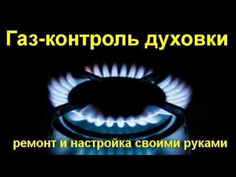 Газ контроль духовки ремонт и настройка своими руками