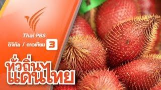 ทั่วถิ่นแดนไทย - เกษตรสุข สวนสละลุงถัน จ.พัทลุง