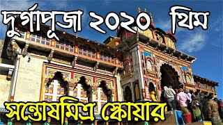 Durga Puja 2020 Kolkata | Santosh Mitra Square Durga Puja 2020 Theme | Durga Pujo 2020 Pandal Making  IMAGES, GIF, ANIMATED GIF, WALLPAPER, STICKER FOR WHATSAPP & FACEBOOK
