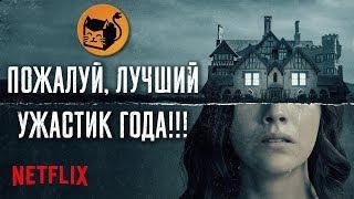 """ПРИЗРАКИ ДОМА НА ХОЛМЕ """"THE HAUNTING OF HILL HOUSE"""" ОБЗОР СЕРИАЛА"""