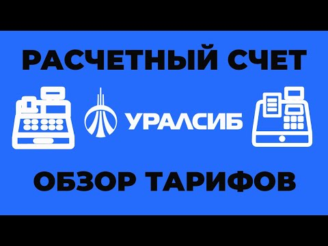 Расчетный счет в банке УралСиб для ИП и ООО - тарифы и документы