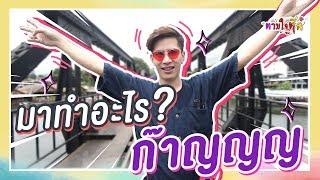 ตามใจตุ๊ด   EP.4   มาทำอะไรก๊าญญญ!!!