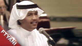 تحميل اغاني إلى من يهمها أمري - محمد عبده MP3