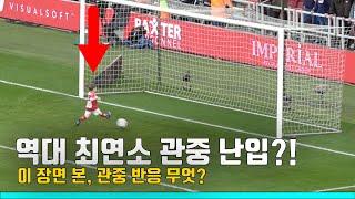 【HD】 The cutest invader's goal and cheering fans 토트넘 경기 직전 일어난 일 *귀여움 주의!! #손흥민 당황