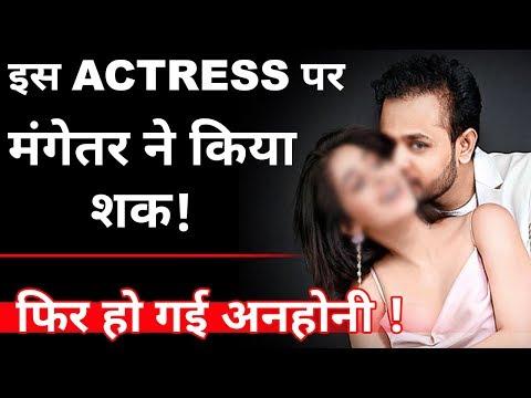 Famous Actress breaks her Engagement, makes shocking allegation against Fiancé