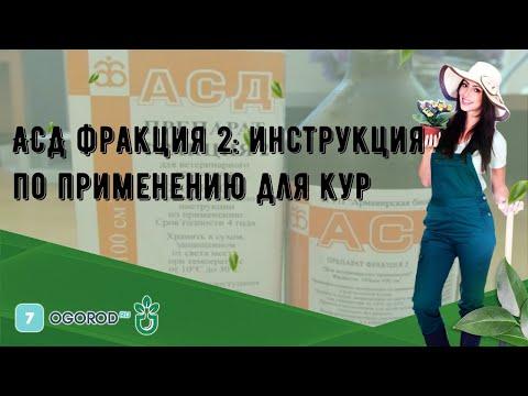 АСД фракция 2: инструкция по применению для кур