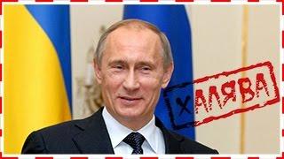 Путин  напрямую сказал  всем, что Украина любит халяву! НОВОЕ