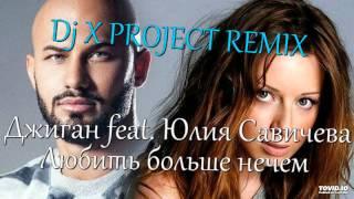Джиган feat. Юлия Савичева - Любить больше нечем (Dj X PROJECT REMIX)