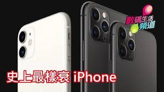20190911b   聲音節目   史上最樣衰的iPhone,Apple watch 5,Apple Titanium Card