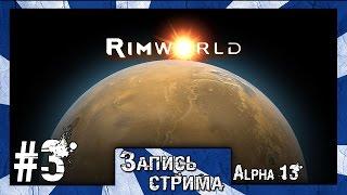 RimWorld - Хроники выживших #3