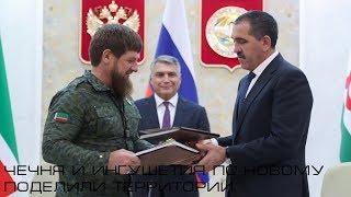 Чечня и Ингушетия по-новому поделили территории.