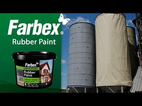 Нанесение краски резиновой универсальной Farbex компанией Polyisol