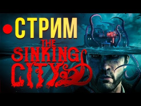 The Sinking City - все очень мрачно (стрим)