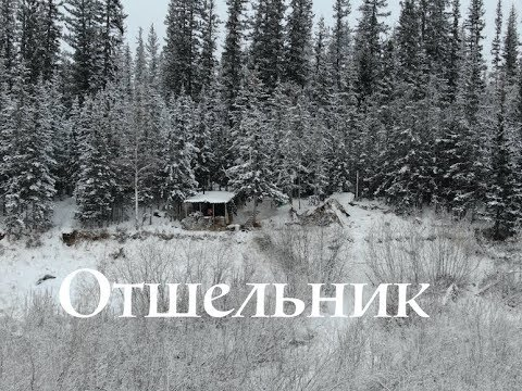 Видео с якутским отшельником набрало в сети около 900 тысяч просмотров