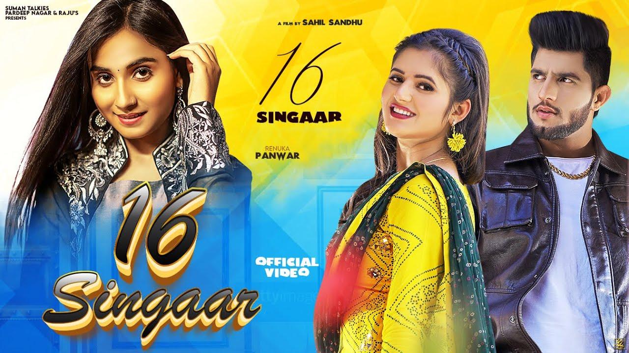 Sola Singaar song Lyrics | Renuka Panwar, Anjali Raghav, Ajay D, Aman Jaji, Mukesh Jaji | New Haryanvi Song 2021| Renuka Panwar Lyrics