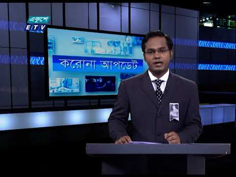 Special Bulletin Corona Virus || করোনা আপডেট || 12 PM || 13 August 2020 || ETV News