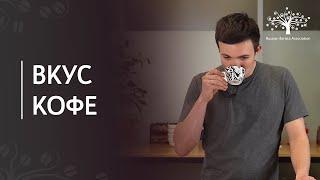 Вкус кофе: термины бариста
