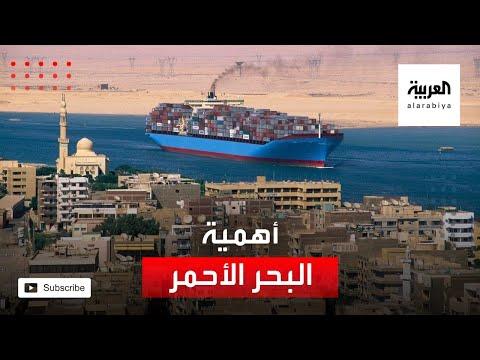 العرب اليوم - شاهد: البحر الأحمر شريان تجارة لـ20 دولة
