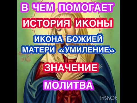 ИКОНА БОЖИЕЙ МАТЕРИ «УМИЛЕНИЕ». История иконы, значение, в чем помогает, молитва Деве Марии.