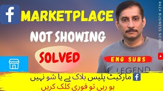 Facebook Marketplace Not Showing Up -2021  Facebook Marketplace Not Working -2021(Solution-Eng Subs)