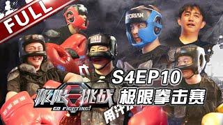 [FULL] Go Fighting S4 EP10  [SMG Offical HD] 20180701