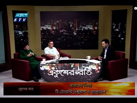 একুশের রাত || টি-টোয়েন্টি বিশ্বকাপ ও বাংলাদেশ || 17 October 2021 || | ETV Talk Show