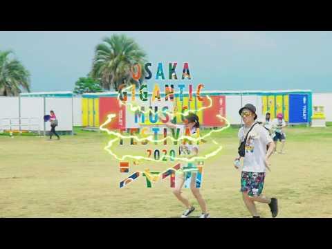 OSAKA GIGANTIC MUSIC FESTIVAL 2020 -ジャイガ-