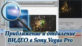 Как приблизить и отдалить видео в Sony Vegas Pro