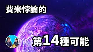 【費米悖論】人類至今無法發現外星人的14種可能,越往後可能性越大 | 老高與小茉 Mr & Mrs Gao