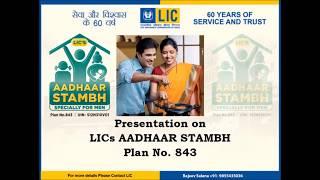 LIC AADHAAR STAMBH PLAN NO 843