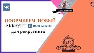 Как оформить рабочую страницу Вконтакте ВК VK для рекрутинга