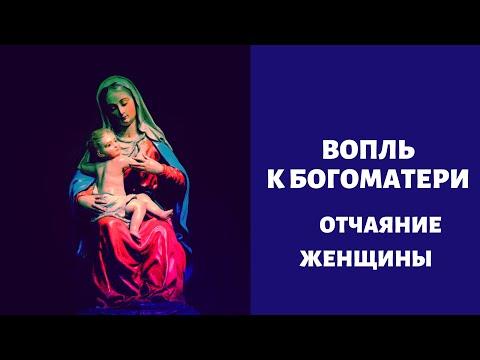 Молитва ВОПЛЬ К БОГОРОДИЦЕ