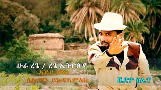 Selomon Ykunoamlak - Adey Slas / New Ethiopian Tigrigna Music 2017 (Official Video)