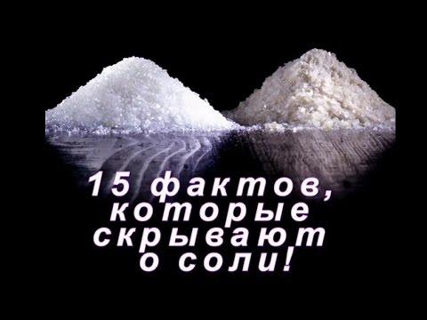 15 фактов которые скрывают о соли! (лучший фильм о соли, вред или польза соли)