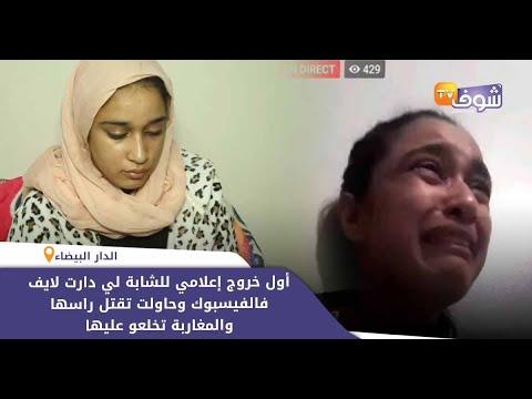 العرب اليوم - شاهد: الشابة المغربية التي حاولت الانتحار تكشف عن تفاصيل صادمة