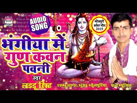 Bhangiya Mein Gun Kawan Pawani | Laddu Singh | New Kanwar Geet 2019 | AUDIO