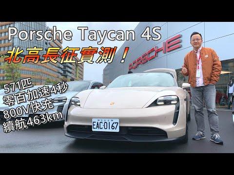 Porsche Taycan 4S北高長征實測!