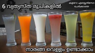 6 വ്യത്യസ്ത രുചികളിൽ Lime Juices Recipe In Malayalam/Summer Drinks/Mint Lime/kulukki Sarbath/Lemonde