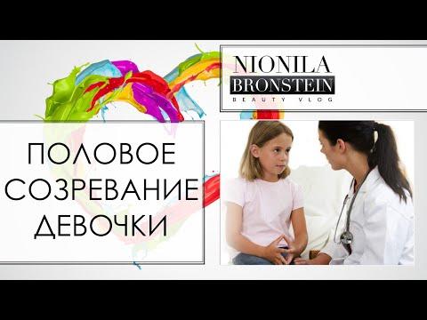 ПОДРОСТКОВАЯ ГИНЕКОЛОГИЯ -♡- Что нужно знать мамам девочек о половом созревании